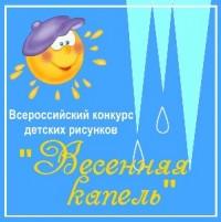 Положение о Всероссийском консе «Весенняя капель» - PDF